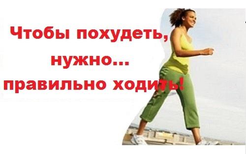 Как Надо Правильно Ходить Чтобы Похудеть. Как правильно ходить, чтобы похудеть