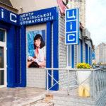 Центр израильской стоматологии в Киеве сбережет ваше здоровье